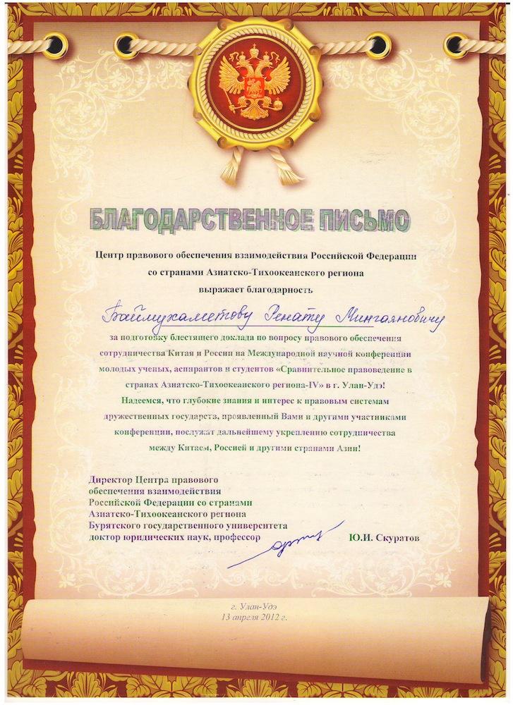 """Сотрудник """"Окно в Китай"""" получил благодарность от Центра правового обеспечения взаимодействия РФ со странами АТР"""